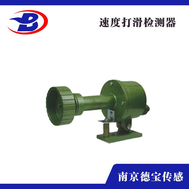 ZGDH-1 DH-1接触式打滑装置 速度开关